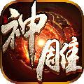 神雕江湖(武侠RPG)手游 v1.3.0