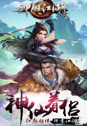 神雕江湖(武侠RPG)手游v1.3.0截图0