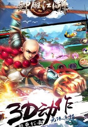 神雕江湖(武侠RPG)手游v1.3.0截图1