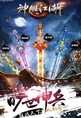 神雕江湖(武侠RPG)手游v1.3.0截图2