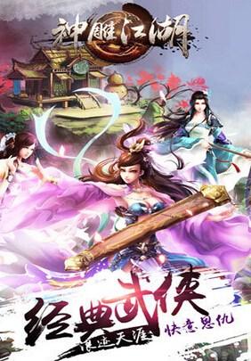 神雕江湖(武侠RPG)手游v1.3.0截图3