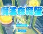 魔王在隔壁中文版