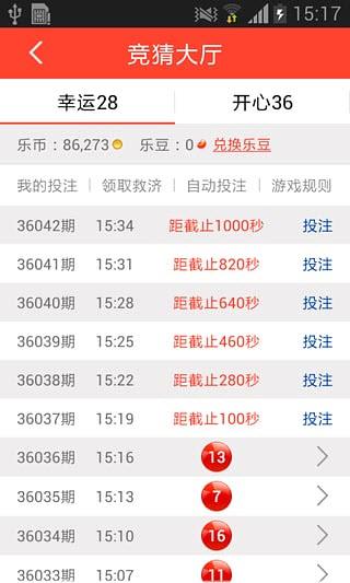 快乐赚安卓版V1.6.5官方版截图1