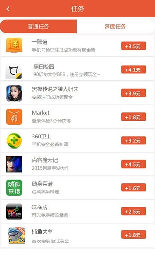 虾米锁屏安卓版V3.0.9.6官方版截图1