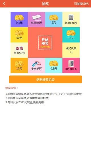 虾米锁屏安卓版V3.0.9.6官方版截图2