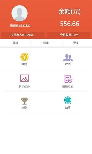 虾米锁屏安卓版V3.0.9.6官方版截图3