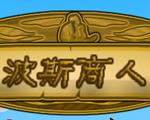 波斯商人中文版