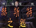 神秘视线12:赫斯特之匙中文典藏版