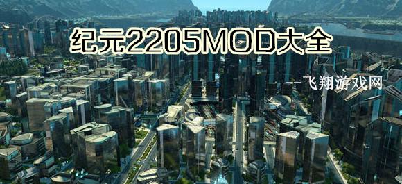 纪元2205MOD合集
