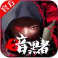 暗黑者(动作RPG)手游v1.0