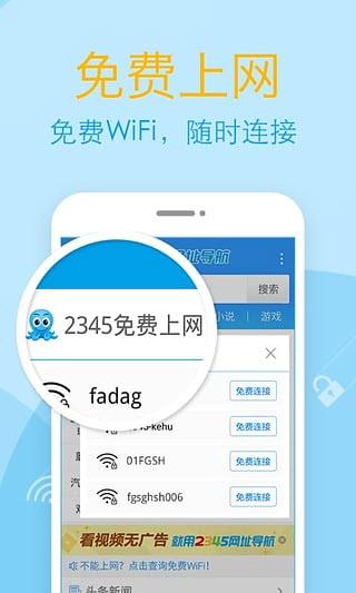 2345网址导航安卓版V5.0.2官方版截图3