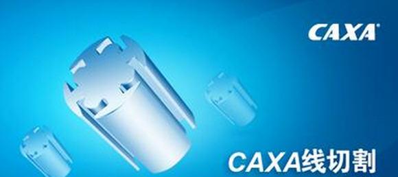 caxa2013_2015破解版下载_caxa2007电子图版破解版下载