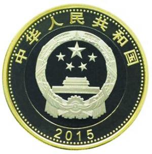 2015航空纪念币图片大全jpg打包下载【含防伪特征说明 】