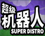 超级机器人Super Distro中文版