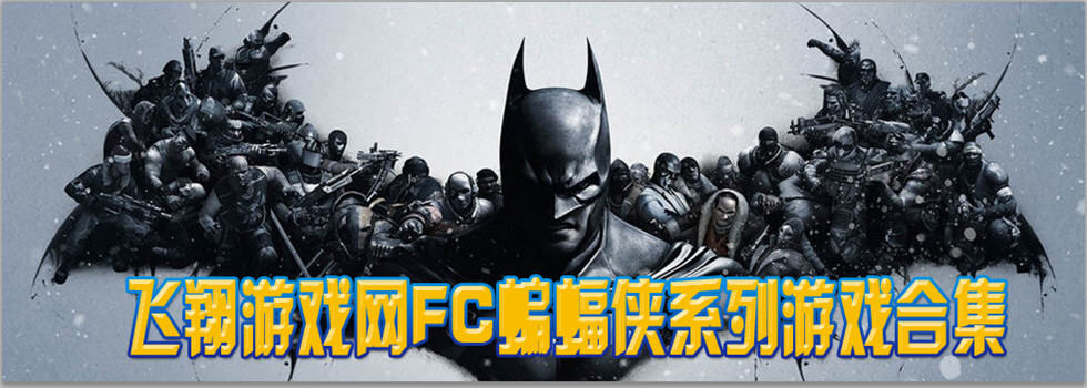 FC蝙蝠侠系列游戏