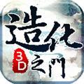 造化之门(3d玄幻修仙)安卓版