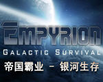 帝国霸业-银河生存Empyrion - Galactic Survival