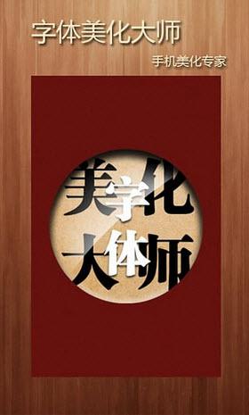 字体美化大师安卓版V4.7官方版截图2