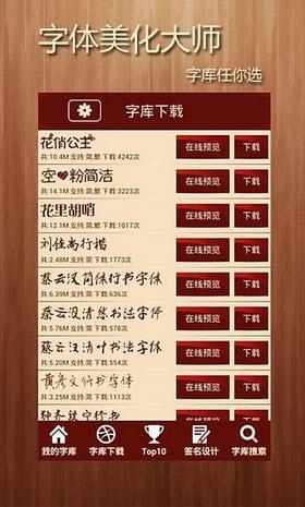 字体美化大师安卓版V4.7官方版截图0