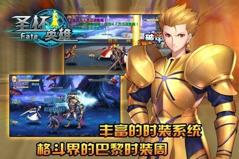 fate圣杯英雄(吾王格斗之战)安卓版截图3