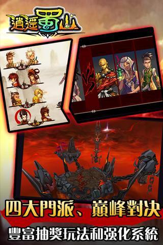 逍遥蜀山(仙侠RPG)手游v2.0截图2