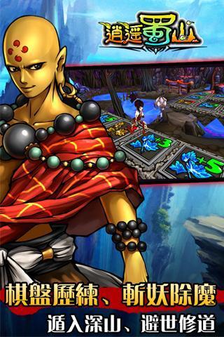 逍遥蜀山(仙侠RPG)手游v2.0截图0