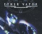 苍空之雾:重制版ETHER VAPOR -Remaster