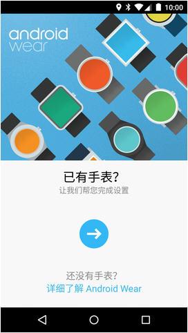 Android Wear中国版v1.3.0.2276244 安卓版截图0