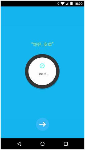 Android Wear中国版v1.3.0.2276244 安卓版截图2