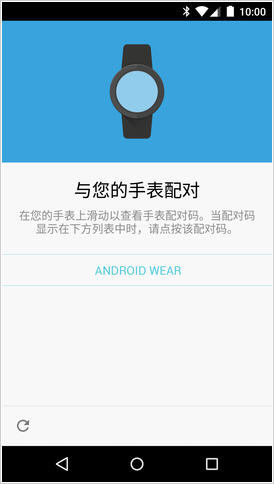 Android Wear中国版v1.3.0.2276244 安卓版截图3