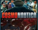 宇宙舰队队长Cosmonautica