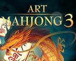 艺术麻将3中文版