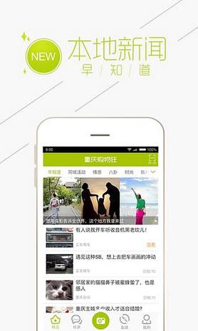 重庆购物狂安卓版V5.6.3官方版截图0