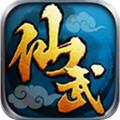 仙武(仙侠RPG)安卓版 v1.1.1.4