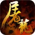 王者屠龙安卓版手游 v1.2.0
