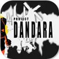 丹达拉项目手游(像素动作闯关)v0.23