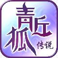 青丘狐传说手游官网