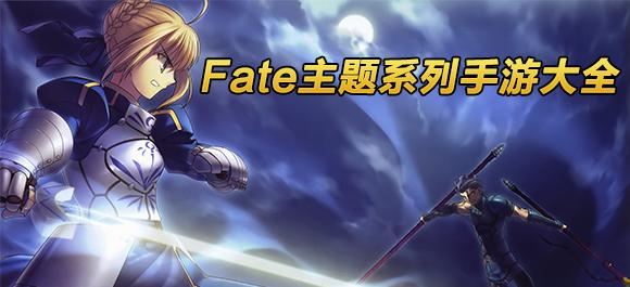 Fate主题系列手游大全