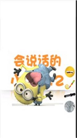 会说话的小黄人2(休闲养成)手游v1.0截图0
