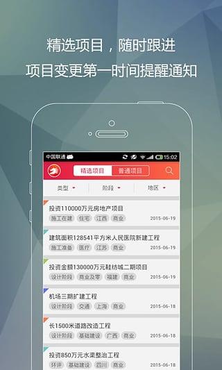 千里马招标网安卓版V2.2.0截图0