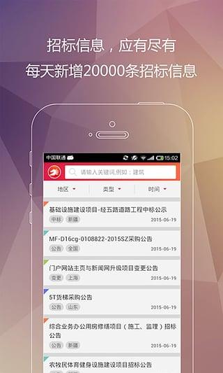 千里马招标网安卓版V2.2.0截图1