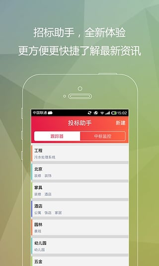 千里马招标网安卓版V2.2.0截图2