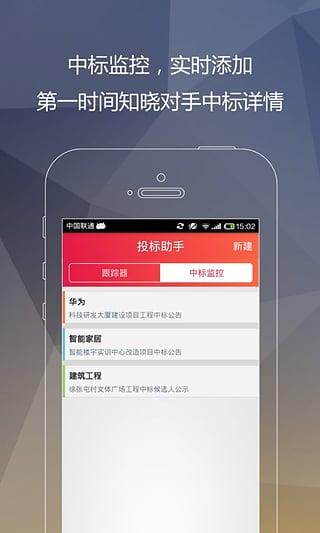千里马招标网安卓版V2.2.0截图3