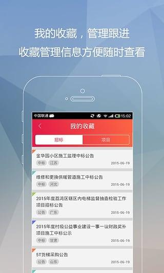 千里马招标网安卓版V2.2.0截图4