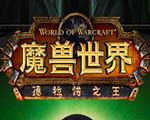 魔兽世界Omen3仇恨监视和警报插件