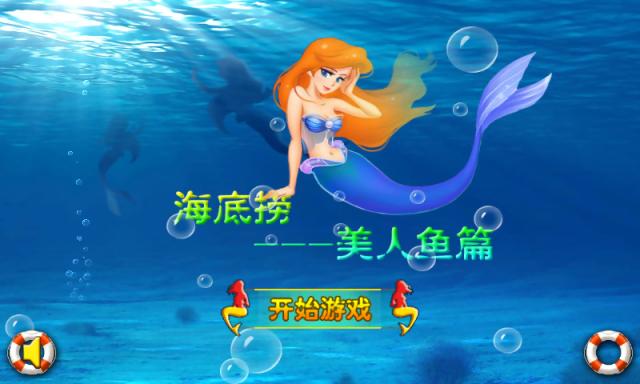 海底捞美人鱼篇(捕鱼手游)安卓版v2.1截图0