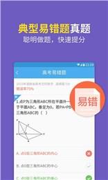 百度高考安卓软件2.5.1截图3