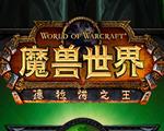 逍遥魔兽(魔兽世界单机版)最新中文版