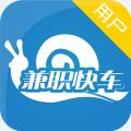 兼职快车用户版 V2.7.3官方版
