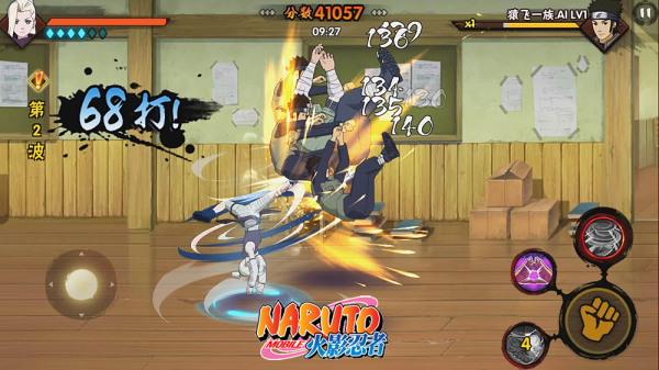 火影忍者手游(腾讯版)无限金币辅助破解版截图2